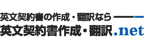 英文契約書作成・翻訳.net